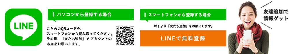 LINEから簡単登録