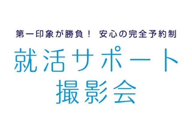 公式SNSアカウントのお知らせ☆