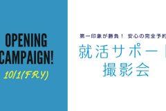 「就活サポート撮影会 Opening Campaign!」