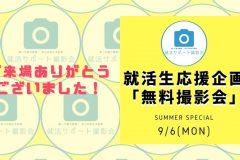 9/6(月)無料撮影会を開催いたしました!